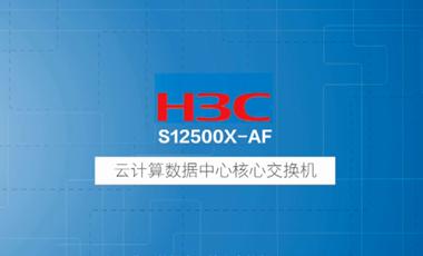 H3C新一代云数据中心核心交换机S12500X-AF
