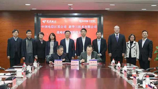 江苏电信与紫光旗下新华三集团签署战略合作协议