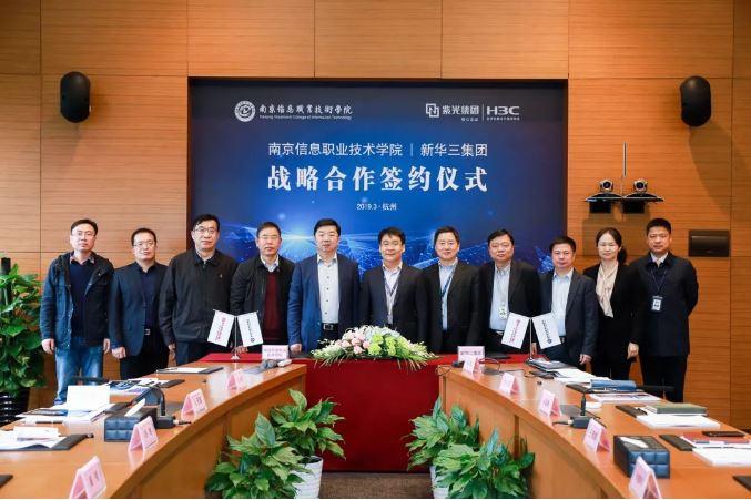 新华三集团与南京信息职业技术学院战略合作签约仪式圆满举行
