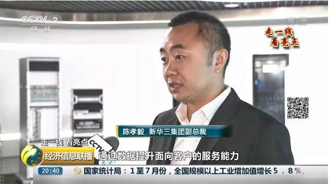 新华三集团副总裁、技术服务部总裁陈孝毅