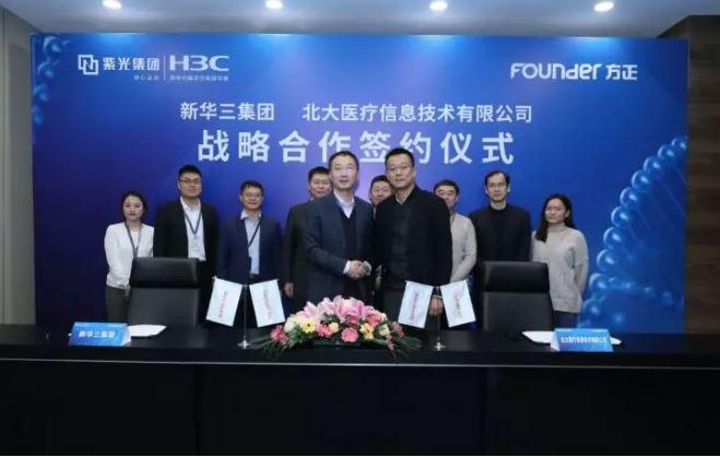 新华三集团副总裁傅强(前排左)、北大医信总裁陈中阳(前排右)代表双方签约