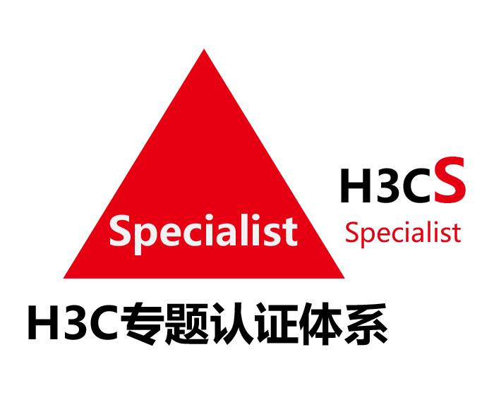H3C专题认证体系