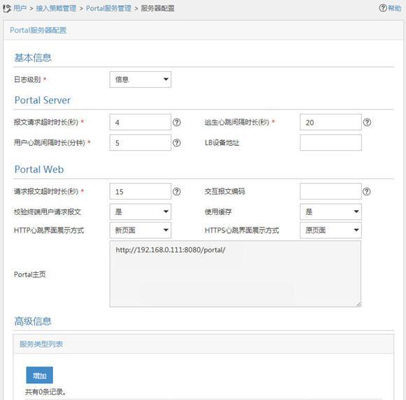 Portal服务器配置截图V7.1.jpg