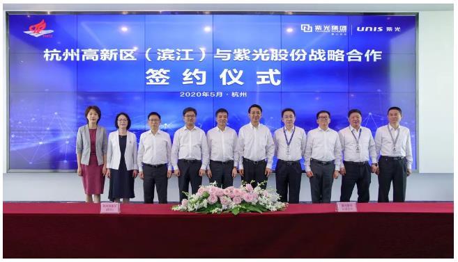 杭州高新区(滨江)与紫光股份签署战略合作框架协议 5G芯片研发项目落户滨江(图1)