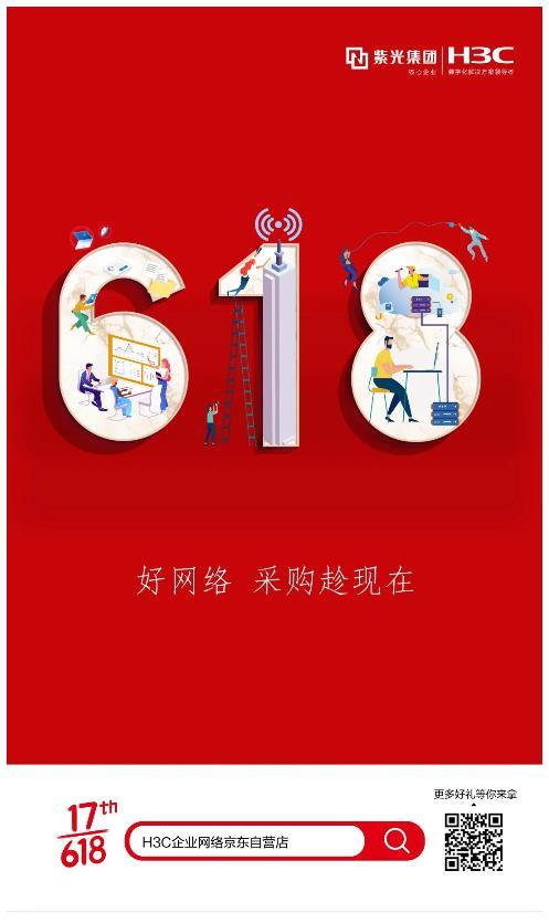 新华三618嗨购狂欢趴,两大会场等你来挑(图1)
