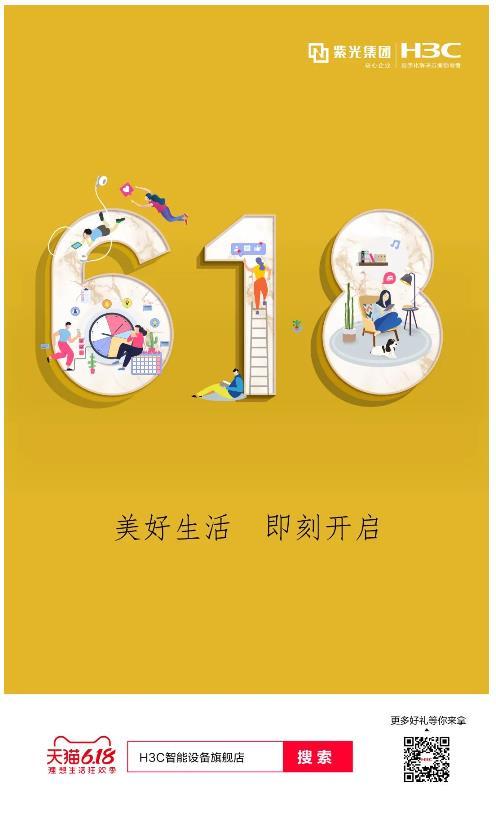 新华三618嗨购狂欢趴,两大会场等你来挑(图2)